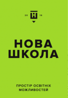 /Files/images/novini/нова школа.png