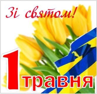 Вітаємо з Днем міжнародної солідарності трудящих -1 Травня! . - Дошкільний навчальний заклад (ясла-садок) комбінованого типу 29